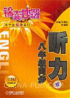 锦囊妙解中学生英语系列:听力(八年级同步)(第3版)(另配磁带)