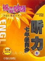 锦囊妙解中学生英语系列:听力(七年级同步)(第3版)(另配磁带)