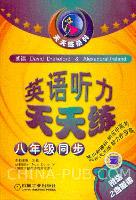英语听力天天练(八年级同步)(附2盘磁带)