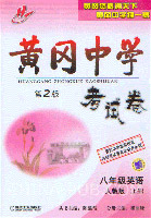 黄冈中学考试卷.八年级英语(上册).人教版 (第2版)(另配磁带)