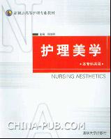 护理美学(本专科共用)