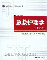 急救护理学(供专科用)