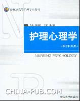 护理心理学(本专科共用)