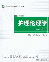 护理伦理学(本专科共用)