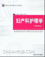 妇产科护理学(供专科用)