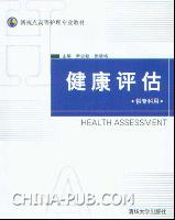 健康评估(供专科用)