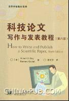 科技论文写作与发表教程(第六版)