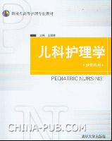 儿科护理学(供专科用)