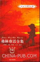 格林童话全集.上篇[中文导读英文版]
