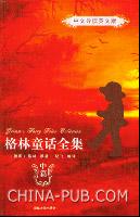 格林童话全集.中篇[中文导读英文版]