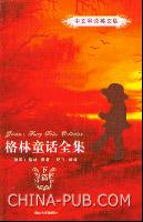格林童话全集.下篇[中文导读英文版]