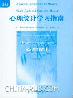 心理统计学习指南(双语版)