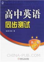 高中英语同步测试.高二卷(上)