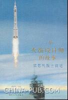 一个火箭设计师的故事:梁思礼院士自述