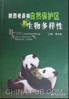 陕西老县城自然保护区的生物多样性(硬皮)