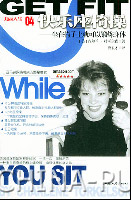 美丽人生04瘦声馆系列:快乐座椅操