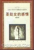 圣处女的感情节(三四十年代中国婚恋小说系列)