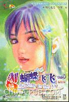 蝴蝶飞飞(彩绘本)(Vol.4)