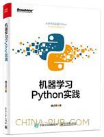 机器学习――Python实践