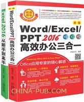 [套装书]新编 Word/Excel/PPT 2016 高效办公三合一 + Excel 2016从新手到高手 2册