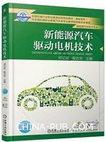 新能源汽车驱动电机技术