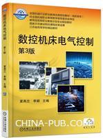 数控机床电气控制 第3版