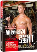 从瘦弱到强壮 12周增肌复合训练指南