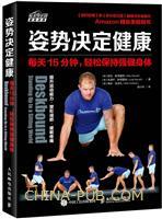 姿势决定健康 每天15分钟 轻松保持强健身体