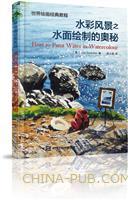 世界绘画经典教程 水彩风景之水面绘制的奥秘