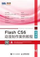 Flash CS6动漫制作案例教程(微课版)