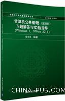计算机公共基础(第9版)习题解答与实验指导(Windows7,Office2013)(新世纪计算机基础教育丛书(谭浩强主编))