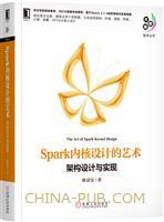 (特价书)Spark内核设计的艺术:架构设计与实现