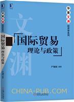 (特价书)国际贸易:理论与政策