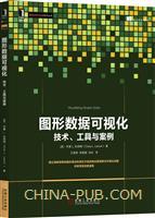 (特价书)图形数据可视化:技术、工具与案例
