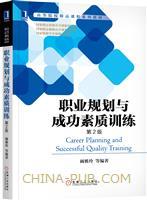 职业规划与成功素质训练 (第2版)
