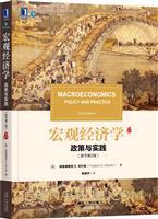 (特价书)宏观经济学:政策与实践(原书第2版)