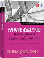 (特价书)结构化金融手册