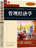 (特价书)管理经济学(原书第12版)