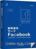 如何成为下一个Facebook:从Idea到IPO,认清创业中的机会与陷阱