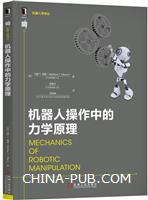 机器人操作中的力学原理