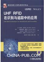 UHF RFID在识别与追踪中的应用