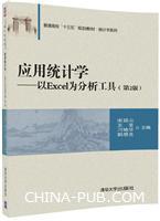 """应用统计学――以Excel为分析工具(第2版)(普通高校""""十三五""""规划教材.统计学系列)"""