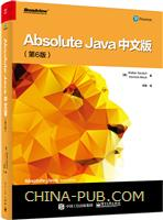 Absolute Java中文版(第6版)(双色)