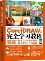 (特价书)CorelDRAWX8完全学习教程