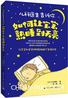 儿科医生告诉你:如何让宝宝熟睡到天亮