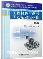 工程材料与成形工艺基础作业集第2版
