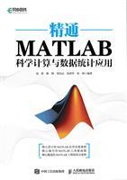精通MATLAB科学计算与数据统计应用