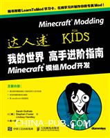 我的世界高手进阶指南:Minecraft模组Mod开发