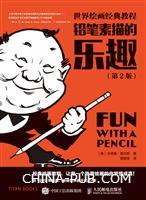 世界绘画经典教程:铅笔素描的乐趣(第2版)