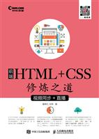 前端HTML+CSS修炼之道(视频同步+直播)